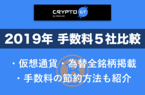 CryptoGT(クリプトGT)の手数料5社比較2019年版